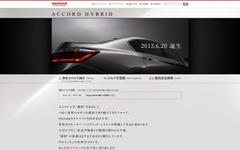 【ホンダ アコード 発表直前】ホームページで先行公開を開始 画像