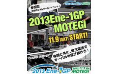 参加型次世代エネルギーカーイベント「2013 Ene-1GP MOTEGI」7月1日よりエントリー開始 画像