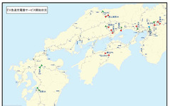 NEXCO西日本、EV急速充電設備12基のサービス開始…名神草津PAなど 画像