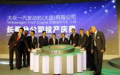 フォルクスワーゲン、中国合弁エンジン新工場を稼働 画像