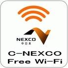 NEXCO中日本、無料で利用できる公衆無線LANサービスを開始 画像