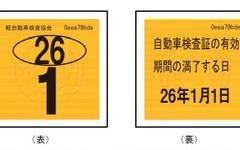 国交省、軽自動車の検査標章を見直し…ナンバープレートへの貼り付け表示も 画像