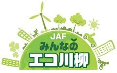 JAFみんなのエコ川柳、作品募集…大賞作品はエコ扇子に掲載 画像