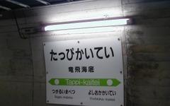 JR北海道、新幹線工事に伴い竜飛海底駅など海峡線3駅の営業を終了へ 画像