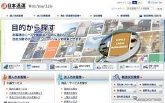 日本通運、インドネシアで配達2日短縮、航空輸送サービス 画像