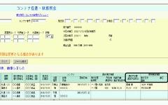 JR貨物、コンテナ単位で列車運行情報の提供を開始 画像
