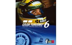 『グランツーリスモ6』、アイルトン・セナのコンテンツ登場へ 画像