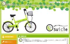 JR東日本、中央線でICカードの都市型レンタサイクル開始…連立事業の高架下スペース活用 画像