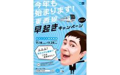 東京メトロ、東西線のオフピーク通勤キャンペーン実施…定期券以外でも参加可能に 画像