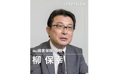 【インタビュー】いま自転車保険が必要な理由…au損保 柳専務 画像