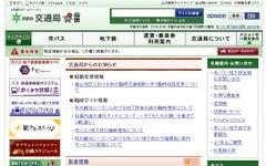 京都市交通局、市バスの均一運賃区間を嵯峨・嵐山地域にも拡大…2014年3月から 画像