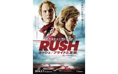 F1映画「ラッシュ/プライドと友情」来年2月7日公開…ジェームス・ハント vs ニキ・ラウダ 画像