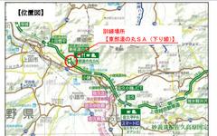 NEXCO東日本、信越道・東部湯の丸SAで陸上自衛隊と連携訓練実施…12月6日 画像
