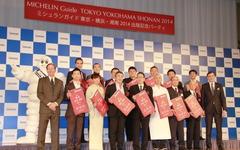 ミシュランガイド東京・横浜・湘南2014年版を発表…「東京は料理界で最も重要な土地」エリス総責任者 画像