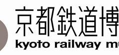 JR西日本、新博物館の名称「京都鉄道博物館」に…2016年春オープン目指す 画像