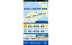 JR東海、東海道・山陽新幹線の時刻表アプリ提供…2014年1月21日から 画像