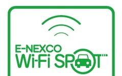 NEXCO東日本など、公衆無線LANサービスを108か所のSA・PAで開始 画像