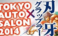 【東京オートサロン14】ニューギン、 RX-7 刃牙ラッピングカーなど展示 画像