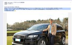 ACミラン 本田圭佑、アウディ Q7 をゲット…カカは RS6アバント 画像