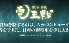 ニコ生、佐藤紳哉六段と日産社員の将棋バトルなどをライブ中継…2月13日 画像