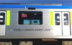 東武、野田線の愛称「東武アーバンパークライン」ロゴ制定 画像