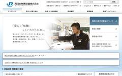 JR西日本の豪華列車、2017年春にも運行開始へ 画像