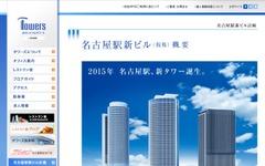 JR東海名古屋駅の新ビル、1年遅れでオープンへ 画像