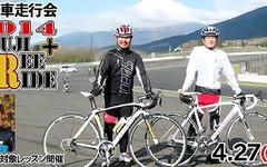 富士スピードウェイ、レーシングコースでの自転車フリー走行会を開催…4月27日 画像