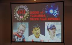 ヨシムラ、鈴鹿8耐参戦体制発表会でサプライズ…辻本&シュワンツのタッグ結成 画像