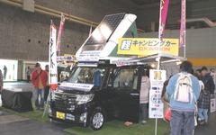 【大阪アウトドアフェス14】島田商事、軽キャンパー OKワゴン を展示 画像
