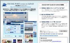 国土交通省、国内外のクルーズ船社に寄港地の観光情報を提供 画像