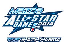 マツダ、プロ野球オールスターゲームに協賛…7月18日・19日 画像