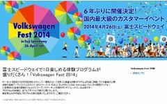 VGJ、6年ぶりに フォルクスワーゲン フェスト を開催…4/26 画像