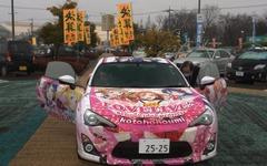 ラブライブ!公式販売痛車納車式が東京トヨペットにて開催 画像