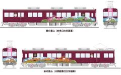 能勢電鉄、里山をイメージしたラッピング車「里山便」4月13日登場 画像