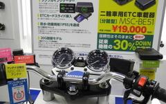 【東京モーターサイクルショー14】ミツバ、二輪車用ETCでシェア5割超え狙う 画像