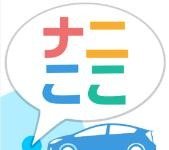 JAL、トヨタ自動車とコラボ、「ナニここ」と連携してJAL沖縄クーポンブック「ちゅらナビ」の情報提供を開始 画像