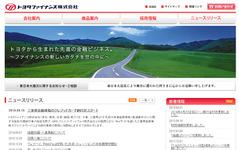 トヨタファイナンス、三重県自動車税のクレジットカードによる納付業務の取扱開始 画像