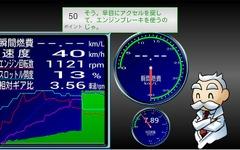 リアルタイム燃費計測アプリ「燃費博士 for Android」燃費トレーニング機能を追加 画像