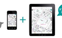 ゼンリン住宅地図スマートフォン、タブレット端末に対応 画像