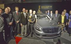 【ニューヨークモーターショー14】WCOTY ラグジュアリーカー賞、新型 メルセデス Sクラス に栄冠 画像