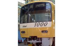 京急の新1000形が「しあわせの黄色い電車」に 画像