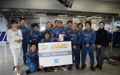【SUPER GT】ZF、優秀なメカニックを表彰…第2戦はLEXUS TEAM WedsSport BANDOHに 画像