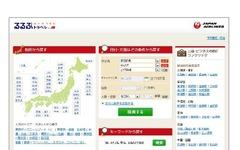 JAL、「るるぶトラベル」と提携…国内宿泊予約サービスを拡充 画像