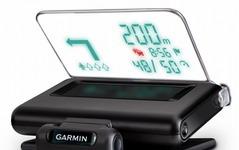 ガーミン、iPhoneユーザー向けのHUDタイプカーナビを発売 画像