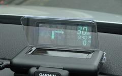 GRMIN HUD使ってみた…ルートガイドの視認性アップで快適ドライブ 画像