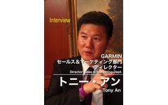 【インタビュー】「GARMIN HUDは安全意識の高い日本にマッチする」…トニー・アンGARMINマーケティングディレクター 画像