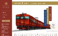 しなの鉄道の観光列車『ろくもん』、7月5日に試乗会 画像