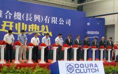 小倉クラッチ、中国3か所目の生産拠点が稼働開始 画像
