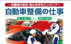 関東運輸局、自動車整備士の人材不足対策として高校訪問を開始 画像